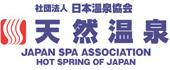 社団法人日本温泉協会 天然温泉