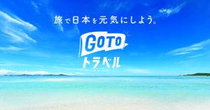 GoToトラベル公式サイト